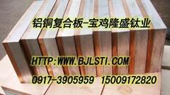 Copper  Aluminum Composite Panels