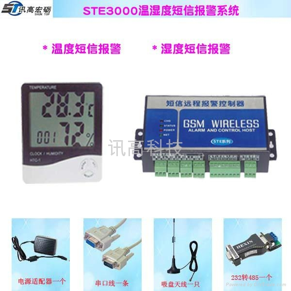 短信溫濕度報警器 1
