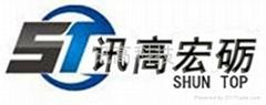 深圳市讯高宏砺科技有限责任公司