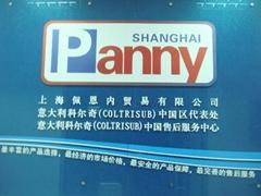 上海佩恩内贸易有限公司