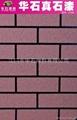 广东仿砖涂料厂家直销华石仿砖漆