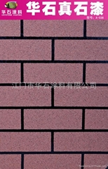 广东仿砖涂料厂家直销华石仿砖漆抗碱耐污防脱落