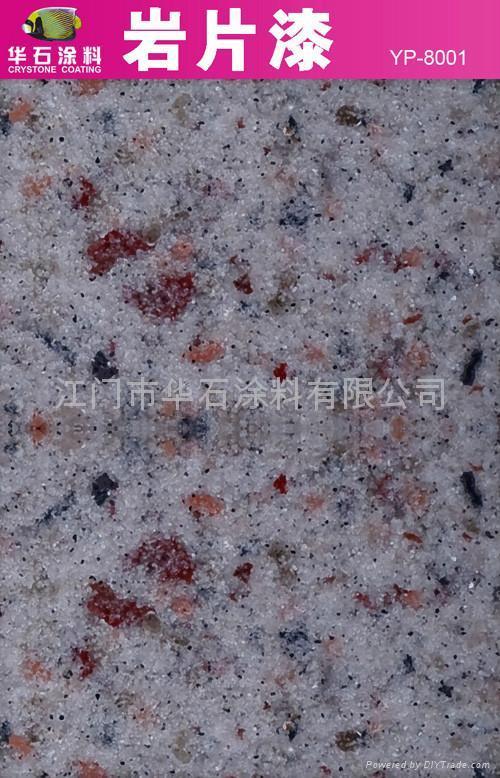 广东岩片漆厂家直销 华石高档岩片漆 仿石岩片漆 2