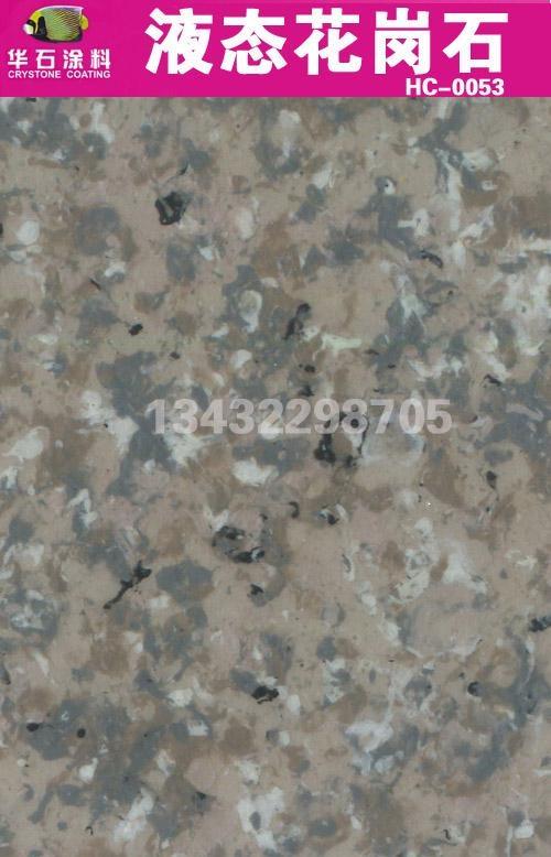 仿石漆|液态花岗石|水包水多彩仿石漆 仿黄金麻石材 1