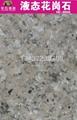 仿石漆|液态花岗石|水包水多彩仿石漆 仿黄金麻石材 2