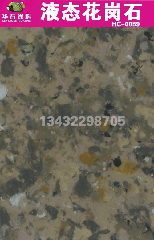 仿石漆|液态花岗石|水包水多彩仿石漆 仿黄金麻石材 3