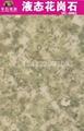 仿石漆|液态花岗石|水包水多彩仿石漆 仿黄金麻石材 4