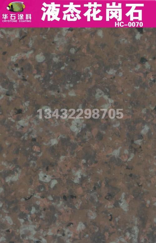 仿石漆|液态花岗石|水包水多彩仿石漆 仿黄金麻石材 5