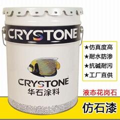 外墙仿石漆 水包砂仿石漆 水包水仿石漆 华石牌仿石漆 厂家直销仿石漆