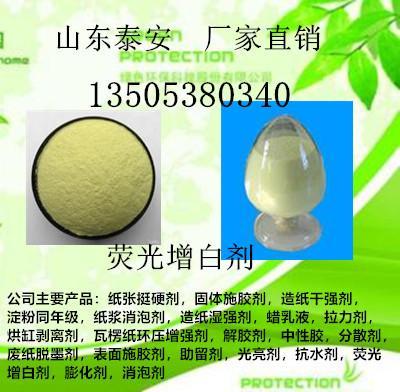 高亮度熒光增白劑 1