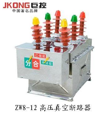 ZW8高压真空断路器 1