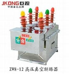 ZW8高压真空断路器
