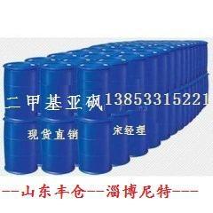 山東魯西二甲基甲酰胺DMF價格 3