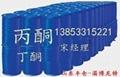 山东淄博98正己烷 散水桶装出库价格 4