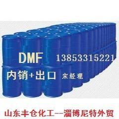 山東魯西二甲基甲酰胺DMF價格