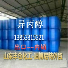 Shandong manufacturers isopropanol. Domestic exports