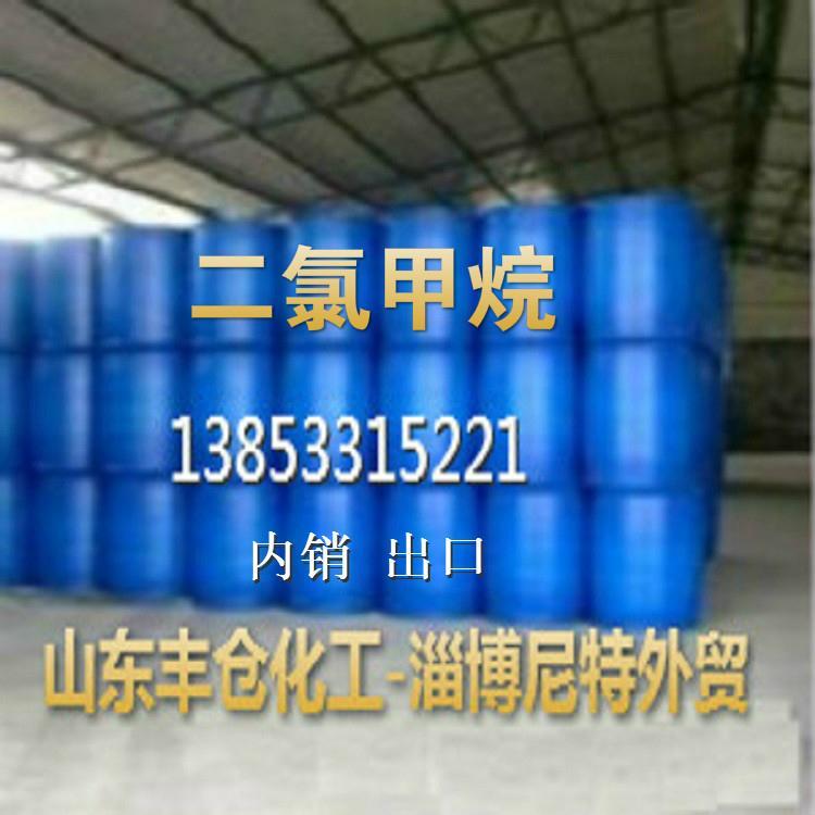山东金岭二氯甲烷散水桶装价格 1