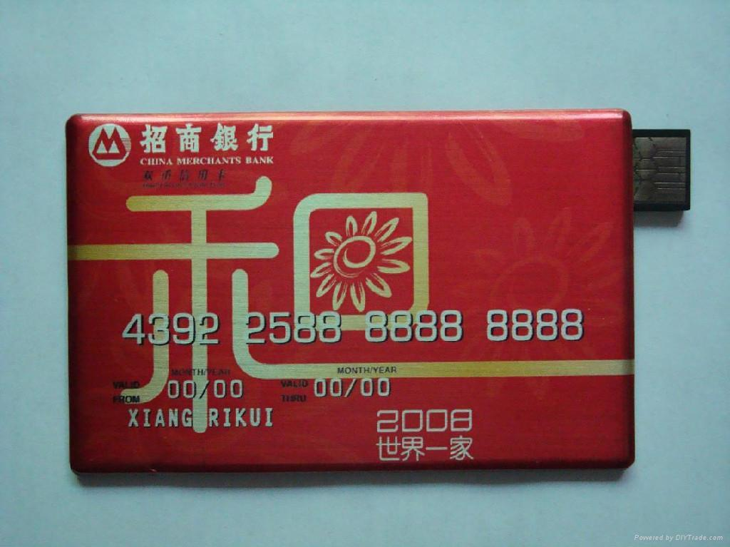 卡片式U盘厂家,生产卡片式U盘 2