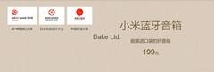 Xiaomi Reddot Award pocket bluetooth speaker