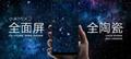 Xiaomi Mi MIX2 full screeen display smart phone from China