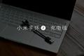 Xiaomi Mi Band 2 Charger