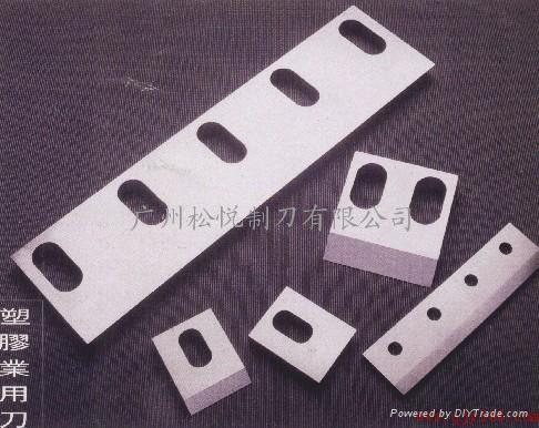 塑料橡膠粉碎切粒機刀片 1
