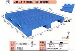 川字塑料托盘(可置钢管)