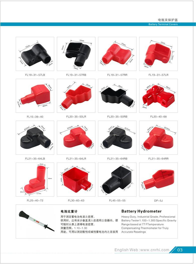 人禾電子PVC護套 摩托車 汽車電瓶夾絕緣護套 8