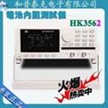 电池内阻测试仪HK3560H内阻0.1μΩ ~ 3kΩ