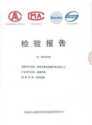 国家防火材料质量监督检验中心检验