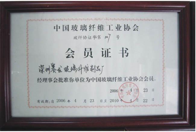 中国玻璃纤维工业协会会员