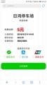 日鴻移動支付應用平台