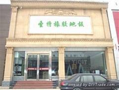郑州市圣特贸易有限责任公司
