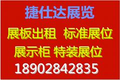 深圳产品展示柜出租定做
