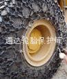柳工888装载机轮胎保护链
