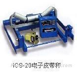 ICS-20系列皮带秤