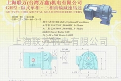 台湾豪鑫减速电机