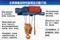 起重设备钢索吊机