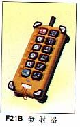 F23系列遙控發射器