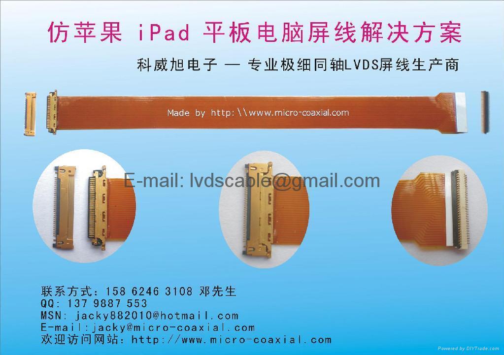 iPad平板電腦屏線方案(20474-030E) 1