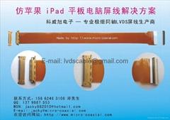 iPad平板电脑屏线方案(20474-030E)