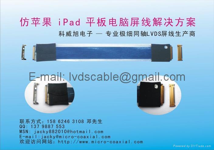 iPad平板電腦屏線方案(20474-030E) 2