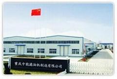 Chongqing Zhongneng Oil Purifier Manufacture Co.