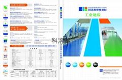 科洛弗PVC工業地板工業地膠
