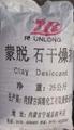 蒙脱石干燥剂 3