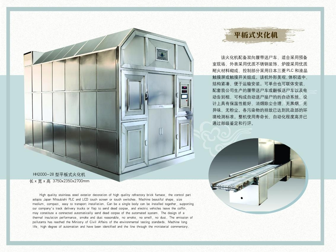 high volume cremation system unit burn body