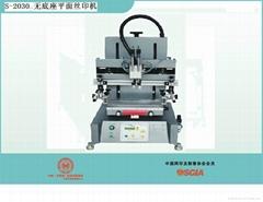小平面絲印機