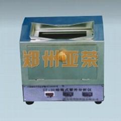 紫外分析儀廠家