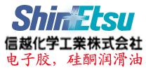 Shinetsu信越电子矽胶日本 1