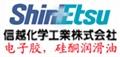 Shinetsu信越电子矽胶日